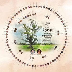 עץ משפחתי מרהיב